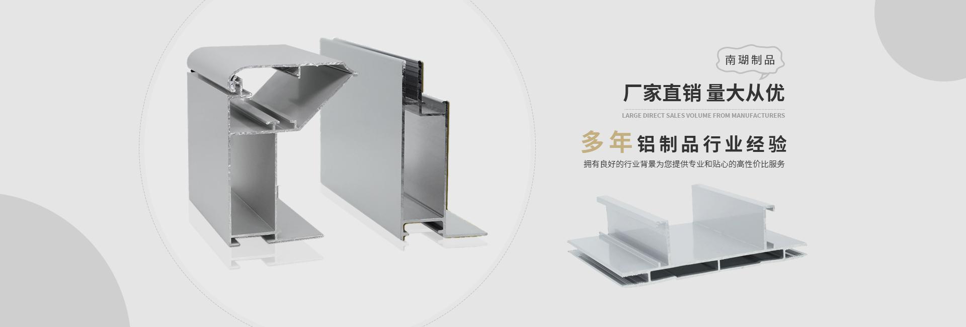 广告铝型材厂家